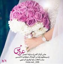 صور عن العروس صور لتهنئه العروس صباح الورد