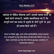 gita shloka bhagavadgita yoga sutras bhagavad gita