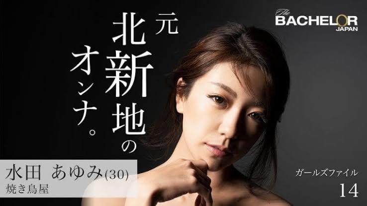 """「バチェラー3 水田あゆみ」の画像検索結果"""""""