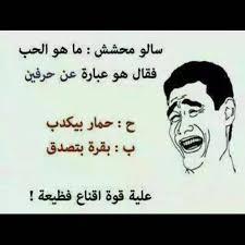 صور نكت ليبيا نكت ليبيا مضحكه ابداع افكار