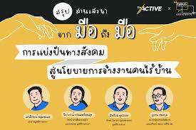 The Active - จากมือถึงมือ : การแบ่งปันทางสังคม สู่นโยบายจ้างงานคนไร้บ้าน .  รู้หรือไม่ว่า...คนไร้บ้านส่วนใหญ่มีงานทำ แต่เป็นงานที่ไม่ต่อเนื่อง  จึงทำให้ไม่มีเงินเก็บเพื่อยกฐานะของตัวเอง หรือการซื้อบ้าน - เช่าบ้าน .  เมื่อเกิดวิกฤตโควิด-19 คนไร้บ้านกลุ่ม ...