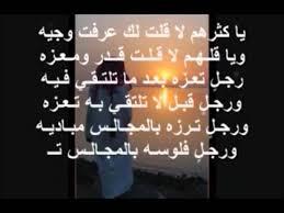 قصيده مدح قصيره مدح للرجال بكلمات معبرة افخم فخمه