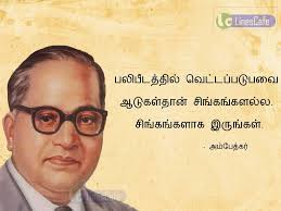 ambedkar quotes ponmozhigal in tamil tamil linescafe com