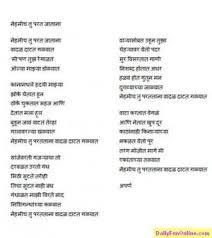 poem quotes in marathi