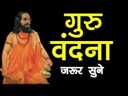 गुरु वंदना guru vandana जरूर सुने