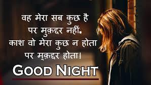 latest good night image in hindi es