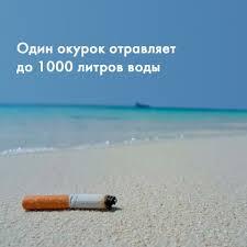 Окурки — самый распространенный тип... - Чистые Игры / Clean Games |  Facebook