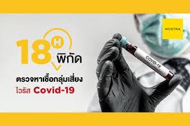 สถานพยาบาล ตรวจไวรัส COVID-19 ดูแผนที่ผ่าน NOSTRA Map