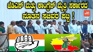 karnataka cabinet ministers list 2018