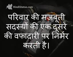 the strength of family hindi status the best place for hindi