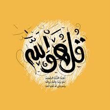 صور خلفيات اسلامية للموبايل مكتوب عليها آيات قرأن للهاتف ايفون Hd