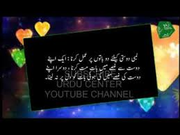 friendship poetry in urdu friendship quotes
