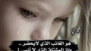 صور عن الأب المتوفى حزينة جدا وجع و ألم
