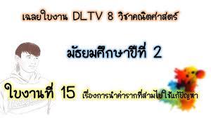 เฉลยใบงาน dltv คณิต ม 2 ใบงานที่ 15 เรื่องการนำค่ารากที่สามไปใช้ ...