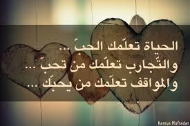 kata mutiara cinta dalam bahasa arab dan artinya gambar