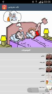 نكت متزوجين For Android Apk Download