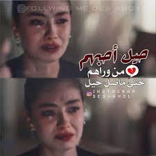 كثرن خسارات العمر وأول خساره الحيل شعر شعبي عراقي قفشات