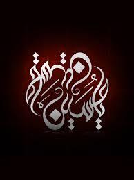 أجمل الخليفات الحسينية يا حسين مزخرفة بدقة عالية Hd
