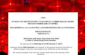 Performance: Chinese European Art Centre - Exhibition Opening - Effie  Hamilton