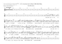 โน้ตคีย์บอร์ดเพื่อการศึกษา: #โน้ตเพลงกรุงเทพมหานครฉบับย่อ E อัสนี-วสันต์  โชติกุล