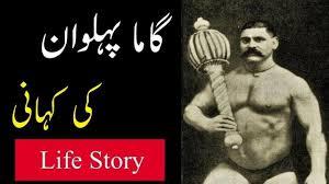 gama pehlwan full life story in urdu