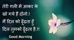 hindi sad shayari gm mrng pics in hindi