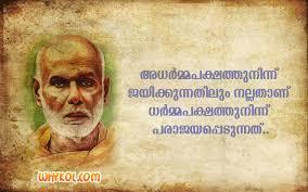 guru vachanangal great malayalam thoughts
