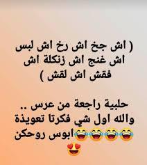 حكم و أمثال شعبية سورية Posts Facebook