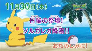 Pokénavi - Pokemon SM tập 52 - Trailer