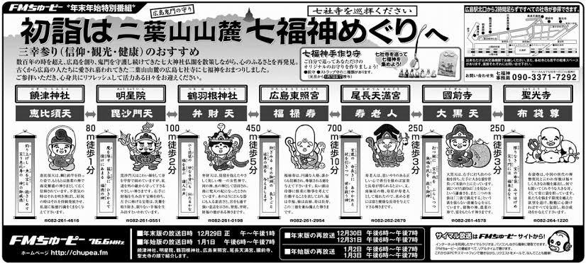 """「二葉山山麓 七福神めぐり」の画像検索結果"""""""