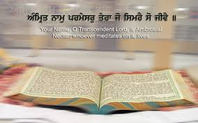 sri guru granth sahib ji different s of god incorporated in