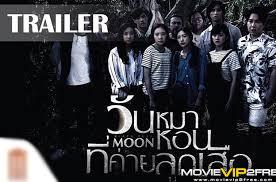 ดูหนังออนไลน์ (รีวิว) Black Full Moon คืนหมาหอนที่ค่ายลูกเสือ ...