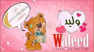 اسم وليد عربي وانجلش Waleed في فيديو رومانسي كيوت Youtube