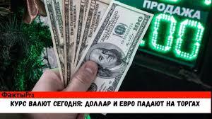 Курс валют сегодня доллар и евро падают на торгах - YouTube