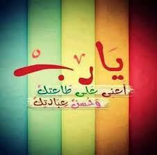 شموس نت صور يارب Yarab Hd كلمة يا رب مكتوبة بالصور