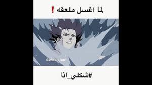 صور انمي مضحكة وضع مترجمين زي مابدك شكلي لما أغسل ملعقة أنمي