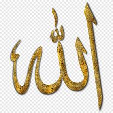 Yellow Allah Text Illustration Quran Sticker Wall Decal Allah Islamic Gold Metal Png Pngegg