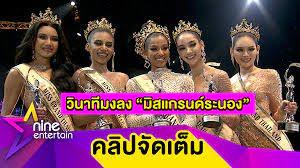 """สุดปัง! """"น้ำ พัชรพร"""" สาวงาม จ.ระนอง คว้ามงกุฎมิสแกรนด์ไทยแลนด์ 2020(คลิปจัดเต็ม)  - Nine Entertain MCOT"""
