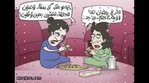 صور كاريكاتير رمضان مضحكة جدا D Youtube