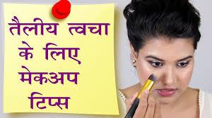 3 makeup tips for oily skin hindi