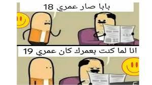 ميمز العرب صور ميمز مضحك ومسلية وبس 15 الفيديوا الأخير من