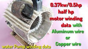 0 37kw 0 5hp water motor winding data