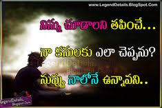 sad love quotes in telugu for him her movierulz