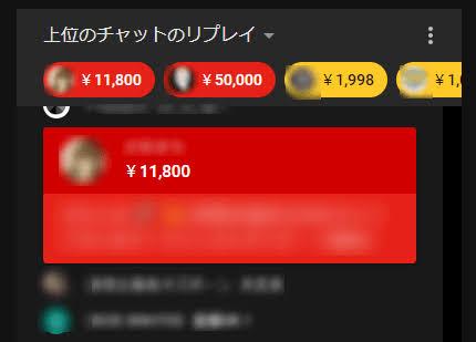 """「スーパーチャット」の画像検索結果"""""""