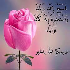 صورصباح الخير رومانسيه ارسل لحبيبك اجمل الصور الصباحيه صباح الورد