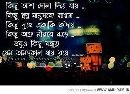 bengali quotes image quotes at com