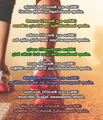 sinhala life quotes pictures notes quotes and gossip