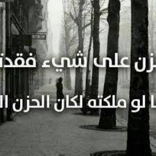 صور حزينة يكولون الجرح تكبر وتنساه صرت شايب وجرحك ما نسيتـه فيسبوك