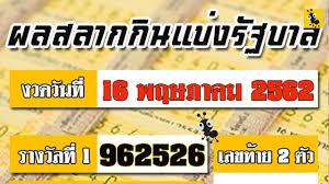ตรวจหวย ผลสลากกินแบ่งรัฐบาล งวด 16 พฤษภาคม 2562 - YouTube