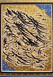 فارس - خوشنویس سنگ یادبود میرعماد که بود/بزرگترین افتخار یک خطاط ...